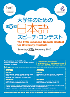 The 5th Japanese Speech Contest for University Students