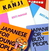 BATJ Header6 Japanese Textbooks